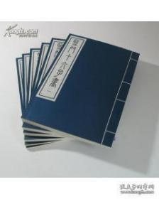 圣门十六子书 (16开线装 全一函六册)