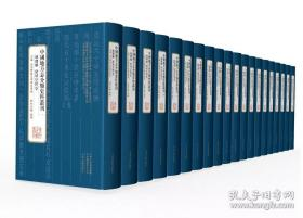 中国地方志分类史料丛刊(16开精装 全1663册)