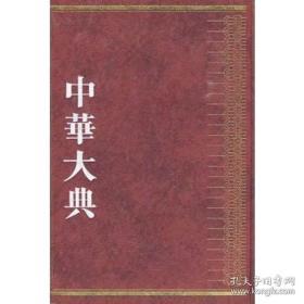 基础理论(全2册)/中华大典医药典
