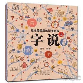 字说·思维导图里的汉字家族(全三册)