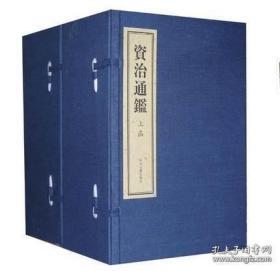 资治通鉴 (16开线装 全二函十六册)