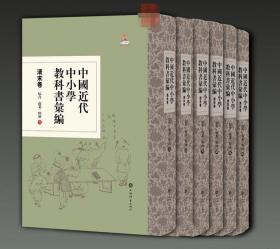 中国近代中小学教科书汇编·清末卷:综合 商业 经济(全6册)