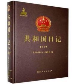 共和国日记(1979)