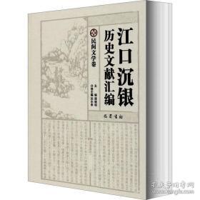 江口沉银历史文献汇编·民间文学卷