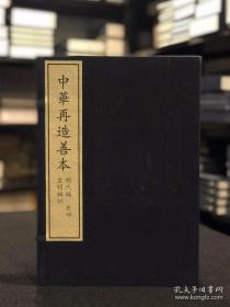 皇明祖训(彩)全一册 中华再造善本
