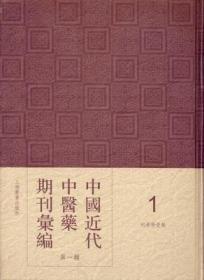 中国近代中医药期刊汇编(第三辑 16开精装 共8种全41册)