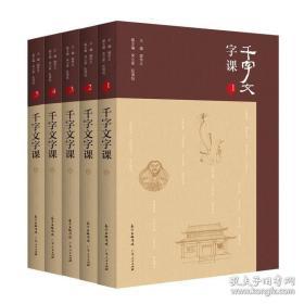 千字文字课(全五册)