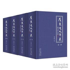 广东文人年表(全四册)
