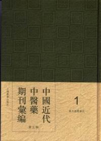 中国近代中医药期刊汇编(第五辑 16开精装 全36册)