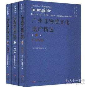 广州非物质文化遗产精选(全3册)