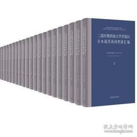 二战时期西南太平洋战区日本战俘讯问档案汇编(16开精装 全三十册 )