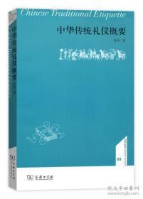 中华传统礼仪概要(名师讲堂)