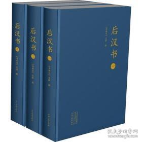 后汉书 大字本(全三册)