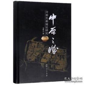 中原之城 : 河南先秦城址研究