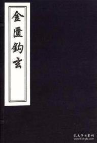 金匮钩玄(一函二册)