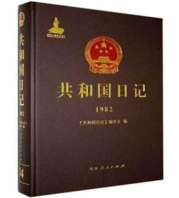 共和国日记(1982)