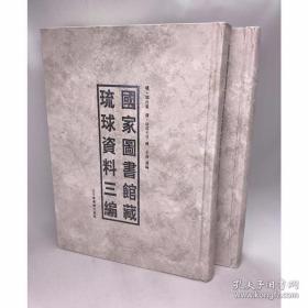 国家图书馆藏琉球资料三编