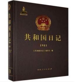 共和国日记(1981)