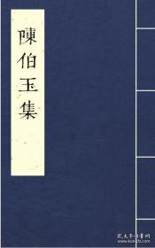 陈伯玉集二卷(32开线装 全一函一册)