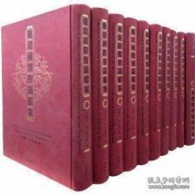 晚清国际会议档案(全十册)