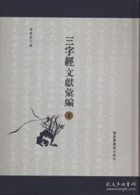 三字经文献汇编(全十四册)