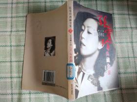 张爱玲典藏全集7,中短篇小说1943年作品