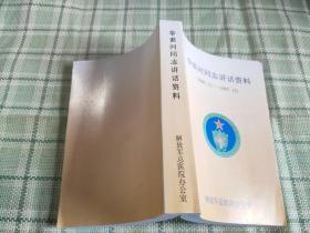 秦银河同志讲话资料2006.12-200712
