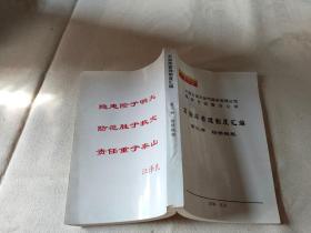石油库管理制度汇编第三册检修规程