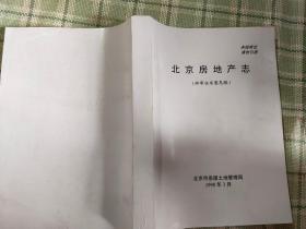 北京房地产志(终审意见稿).