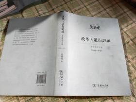 改革大道行思录/吴敬琏限量毛边签名本吴敬琏近文选(2013—2017)