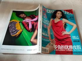 时尚杂志2008年第九期