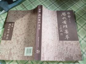 历代书迹集萃(共5本)合售
