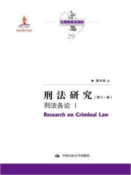 刑法研究(第十一卷) 刑法各论 Ⅰ(国家出版基金项目;陈兴良刑法学)
