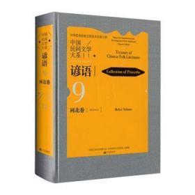 中国民间文学大系·谚语·河北卷