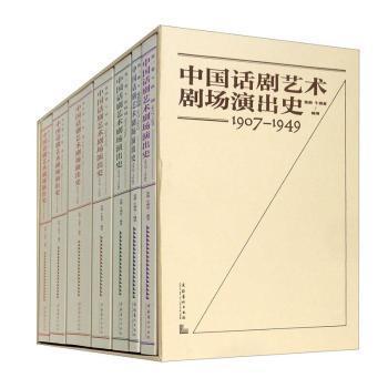 中国话剧艺术剧场演出史1907-1949(全六卷)