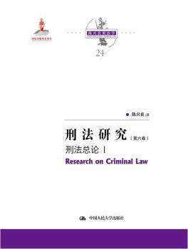 刑法研究(第六卷)刑法总论 I(国家出版基金项目;陈兴良刑法学)