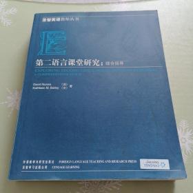 第二语言课堂研究:综合指导(2009)