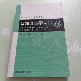 日语语言学前沿丛书:认知语言学入门
