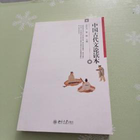 中国古代文论读本