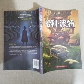 哈利·波特与密室 /[英]J.K.罗琳 著;马爱新 译