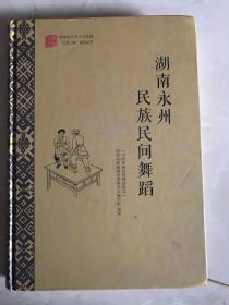 湖南永州民族民间舞蹈