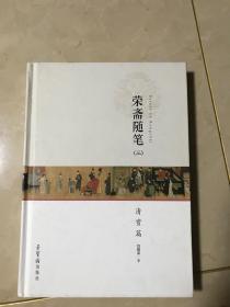荣斋随笔(三)清赏篇