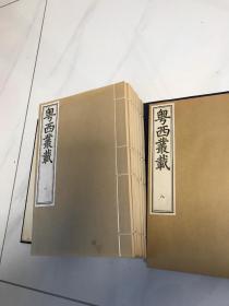粤西丛载 一函8册全 梅雪堂藏版 线装品佳