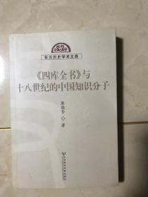 四库全书与十八世纪的中国知识分子