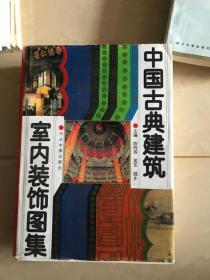 中国古典建筑 室内装饰图集