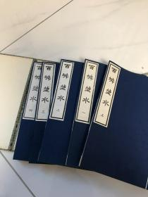 百城烟水 线装一函5册全品佳