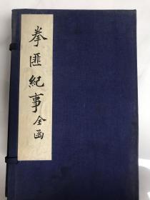 拳匪纪事 一函6册全 线装 1981年杭州古旧书店影印本