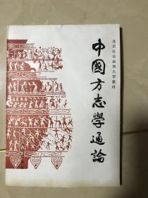 中国方志学通论