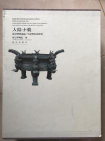 大隐于朝:故宫博物院藏品三年清理核对成果展