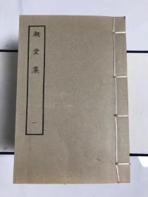 清人别集丛刊 :溉堂集 一函八册全 线装品佳